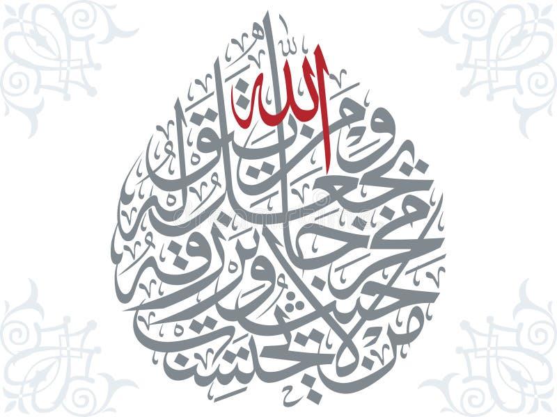 Bella calligrafia islamica immagini stock