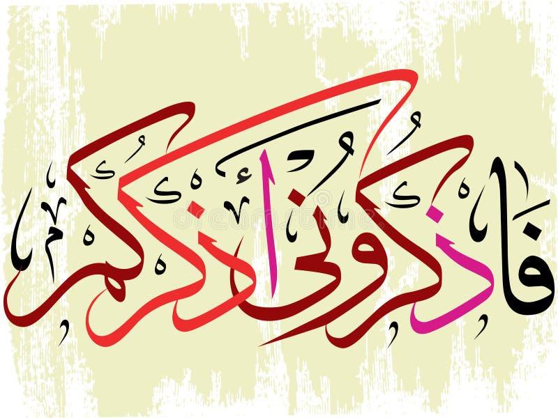 Bella calligrafia islamica fotografia stock libera da diritti