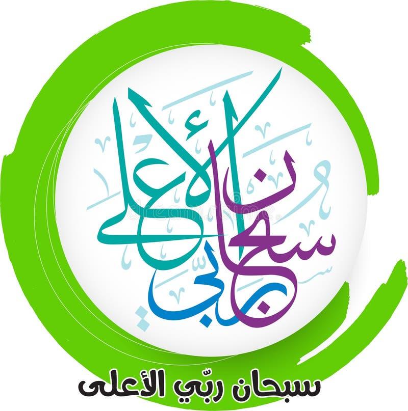 Bella calligrafia islamica araba illustrazione vettoriale