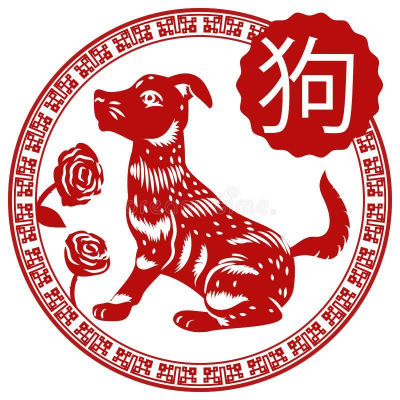 Bella progettazione dell'animale cinese dello zodiaco: Cane con alcune rose, illustrazione di vettore illustrazione di stock