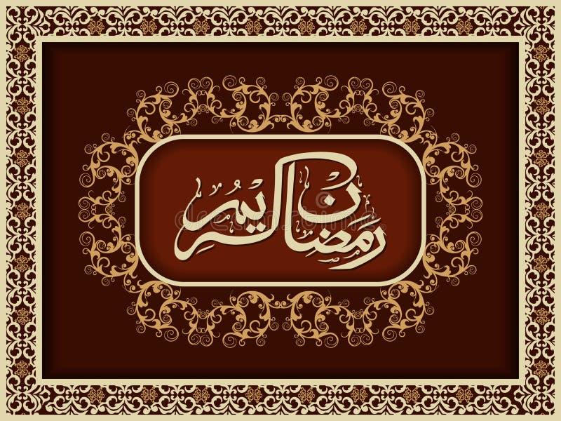 Bella struttura floreale per Ramadan Kareem illustrazione di stock