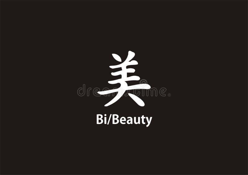Belleza del kanji stock de ilustración