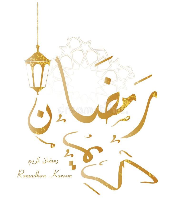 Bello fondo della cartolina d'auguri di Ramadan Kareem con la calligrafia araba che significa Ramadan Kareem illustrazione vettoriale