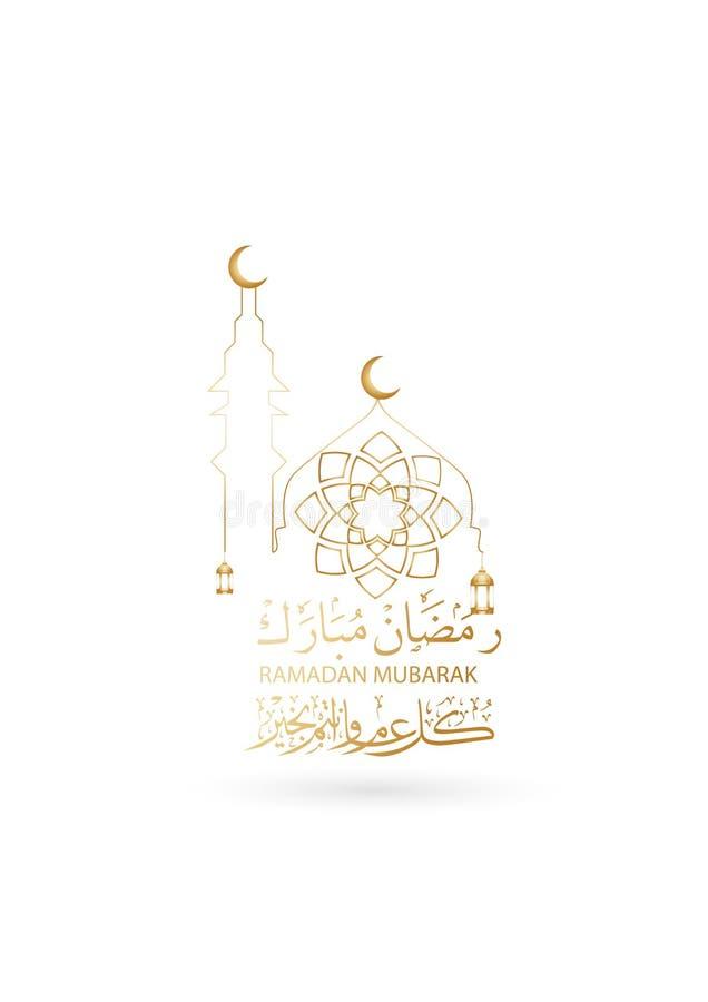 Bello fondo della cartolina d'auguri di Ramadan Kareem con la calligrafia araba che significa il Ramadan Mubarak illustrazione vettoriale