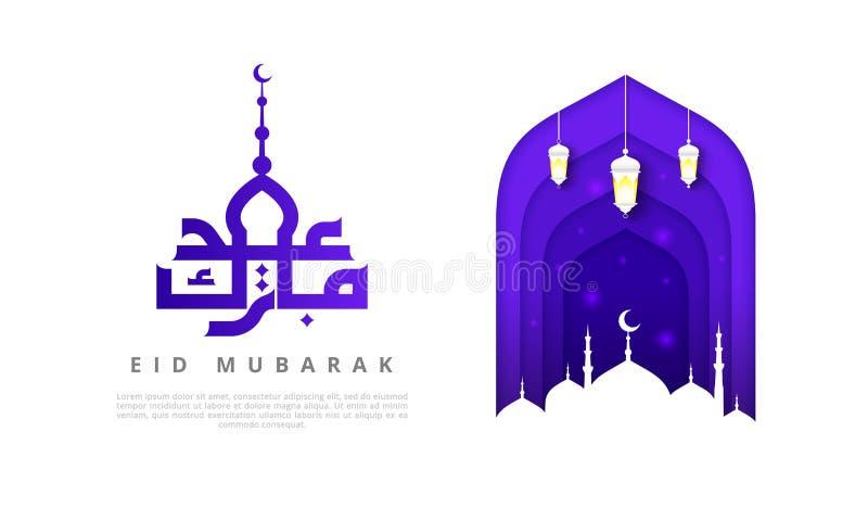 Bello modello islamico di progettazione La moschea con le lanterne su fondo bianco in carta ha tagliato lo stile Cartolina d'augu illustrazione di stock