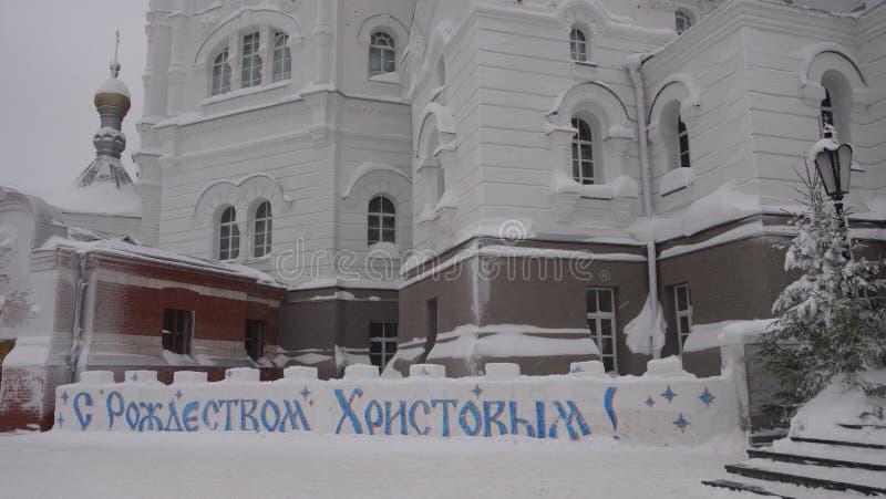Belogorsky kloster i permanenten Krai, Ryssland Перевести вGoogleBingInscription glad ChristmasInscription glad jul fotografering för bildbyråer