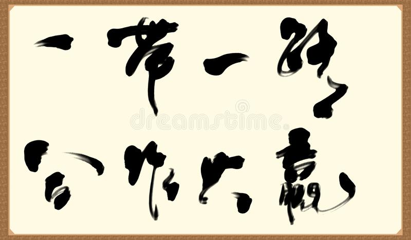 The Belt and Road Calligraphy Works stock illustration