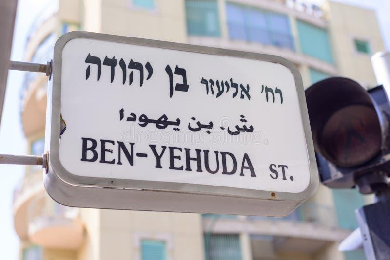 Ben Yehuda gata i Tel Aviv, Israel Gatan är en viktig fot- galleria och namngett efter grundaren av modern hebré, Eliezer fotografering för bildbyråer