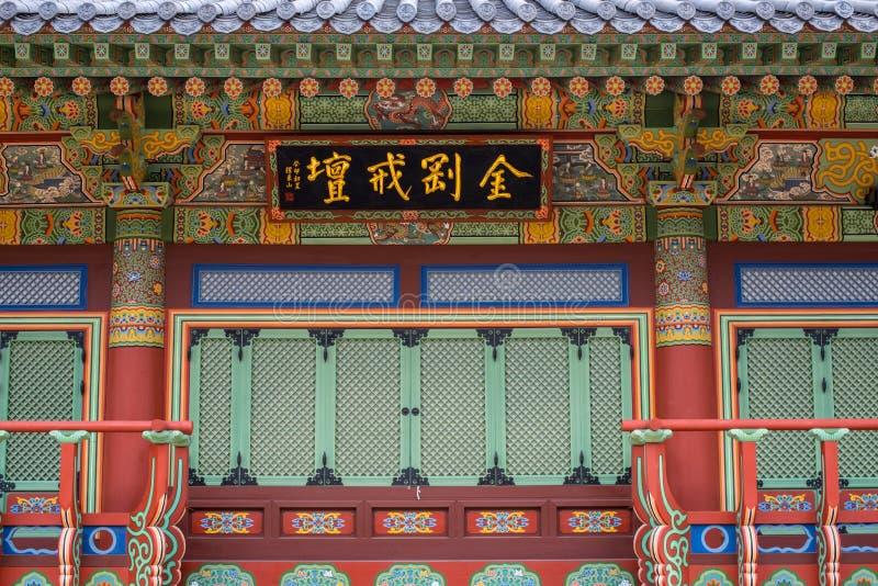 Beomeosa - Tempels van Korea stock afbeeldingen