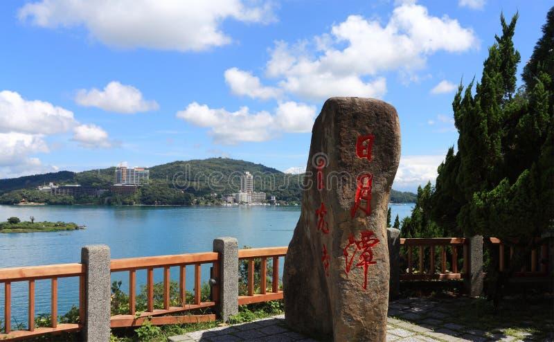 Beroemde sunmoonlake van Taiwan stock fotografie