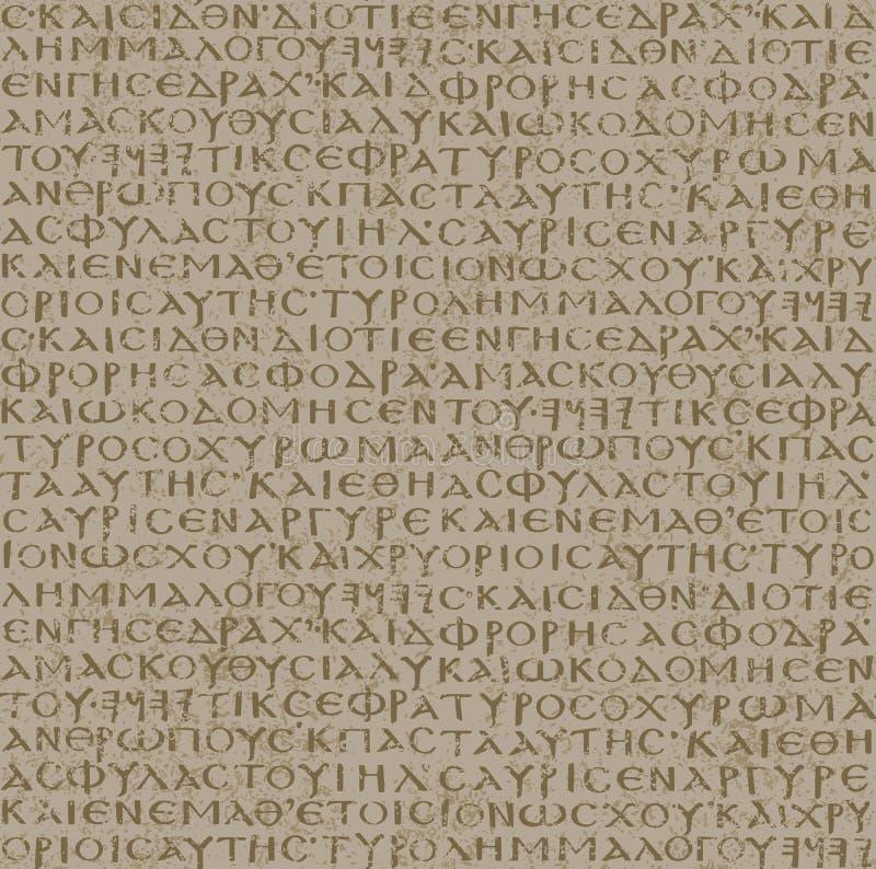 bezszwowy tła święte pisma ilustracja wektor