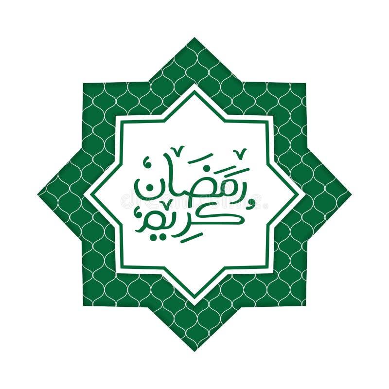 Biały i zielony czysty Ramadan kareem powitania tło Święty miesiąc muzułmański rok ilustracji