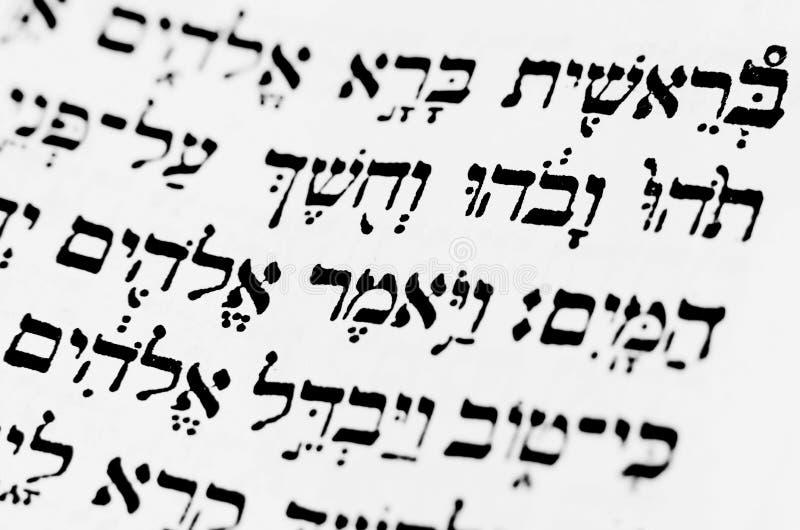 biblii hebrew obrazy royalty free
