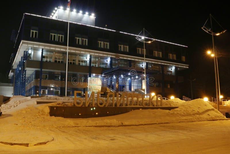 Biblioteca de la noche foto de archivo