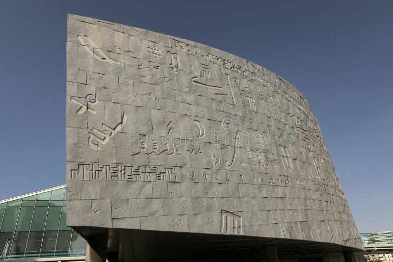 Biblioteca di Alessandria d'Egitto in Alessandria d'Egitto, Egitto immagine stock libera da diritti
