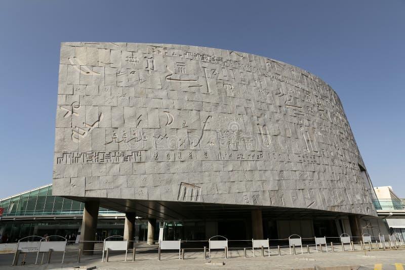 Biblioteca di Alessandria d'Egitto in Alessandria d'Egitto, Egitto fotografia stock