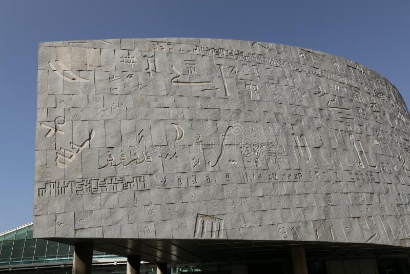 Biblioteca di Alessandria d'Egitto in Alessandria d'Egitto, Egitto immagine stock