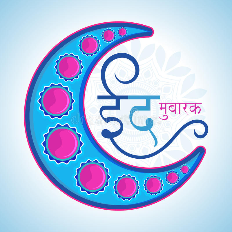Big Crescent Moon With Hindi Text For Eid Stock Illustration