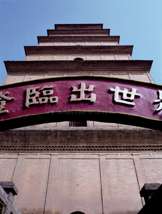 Big Wild Goose Pagoda royalty free stock photography