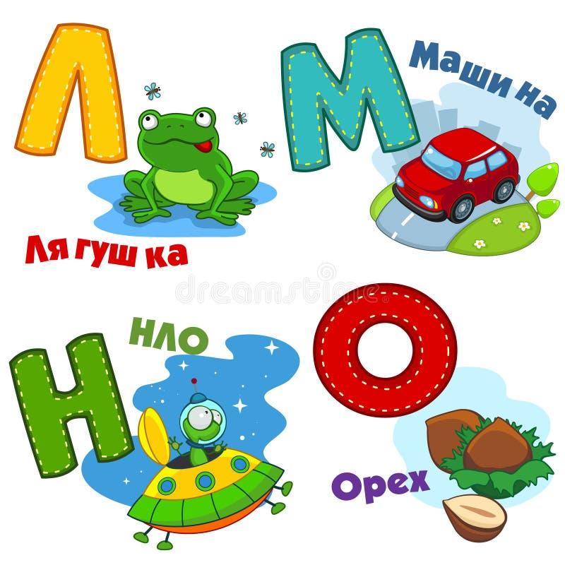 Bilddel 4 för ryskt alfabet vektor illustrationer
