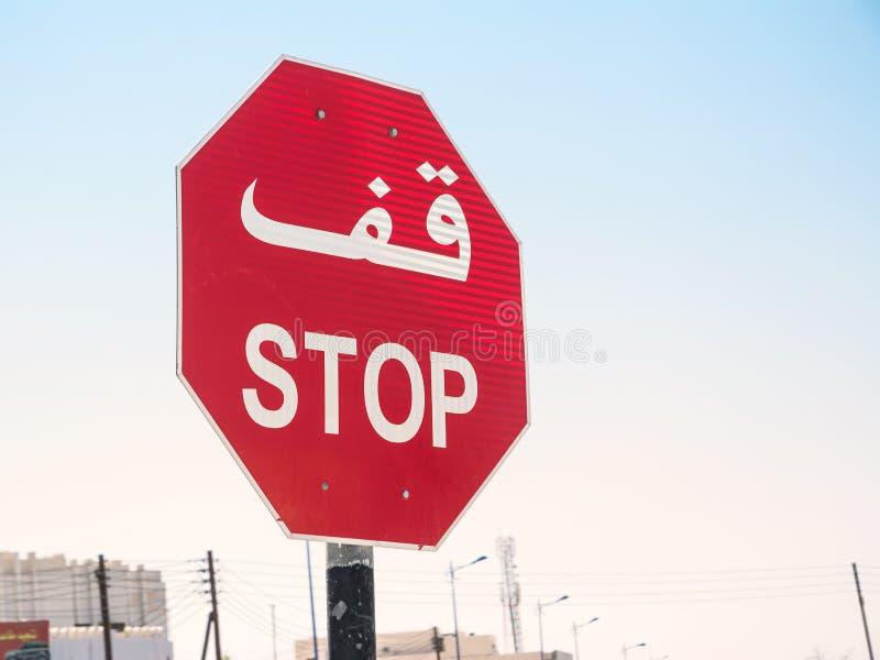 Bilingual Stop Road Sign Oman stock photo