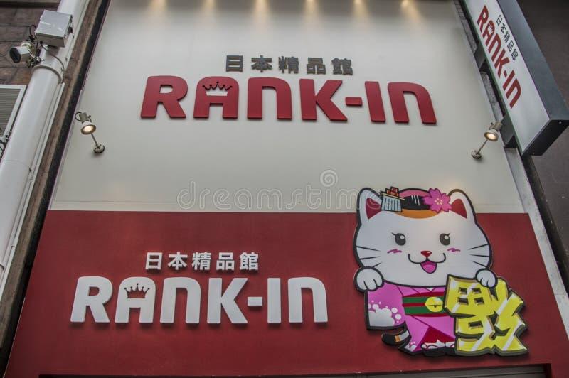 Billboard Of Rank-In At Osaka Japan 2016. Billboard Of Rank-In At Osaka Japan stock images