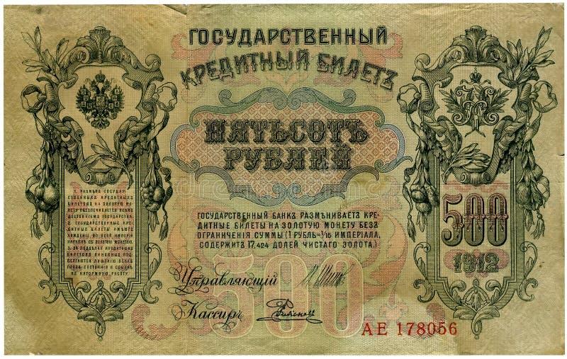 Billete de banco ruso antiguo viejo imagen de archivo