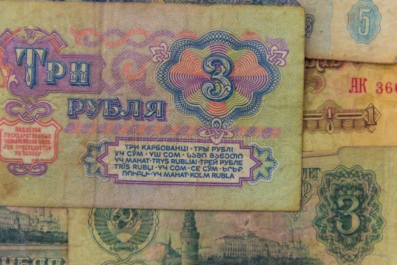 Billetes de banco del primer de URSS Dinero viejo de antigua Uni?n Sovi?tica fotografía de archivo
