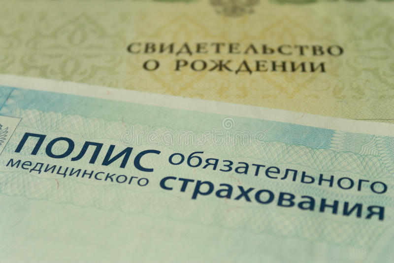 Birth certificate stock image. Image of insurance, policy - 72033279
