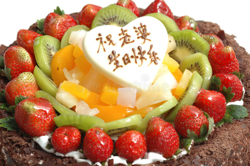 Birthday cake. A birthday cake, with chinese language, means happy birthday for wife royalty free stock images