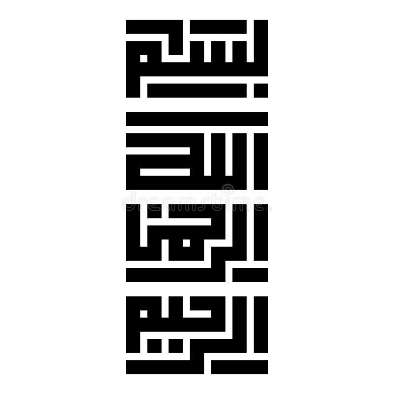 BISMELLAH AL RAHMAN AL RAHIM royaltyfri illustrationer