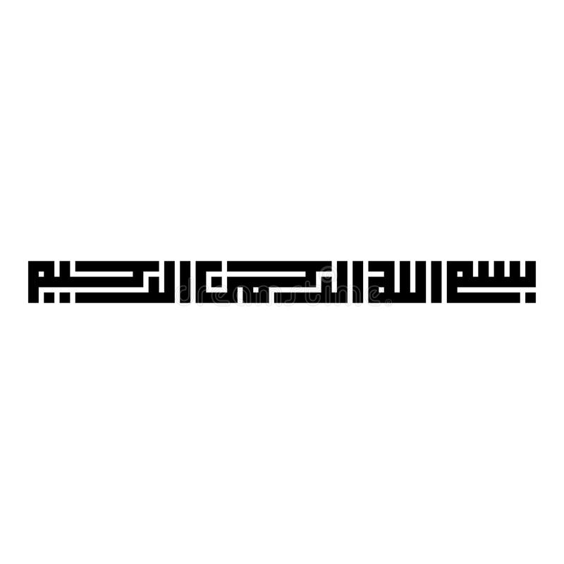 BISMELLAH AL RAHMAN AL RAHIM stock de ilustración