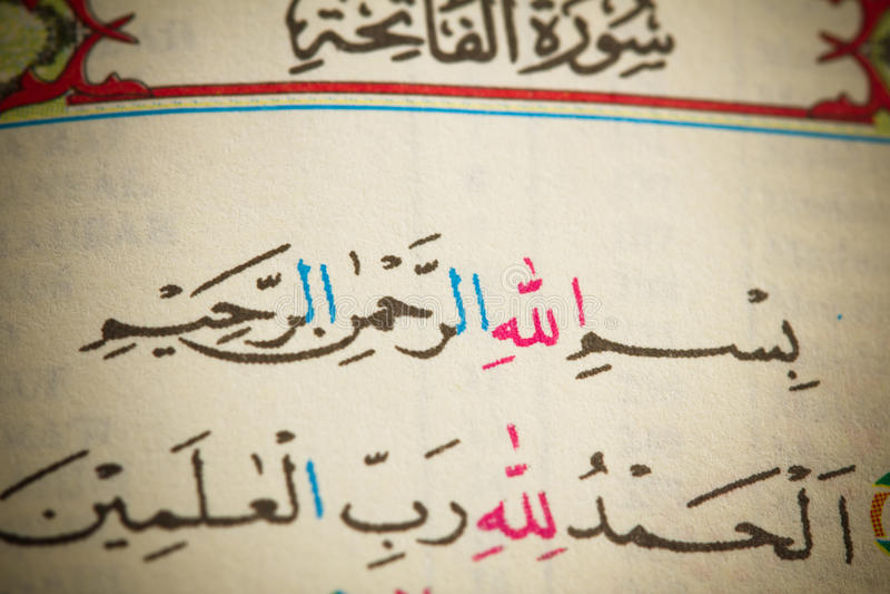 bismillah圣洁古兰经 库存图片