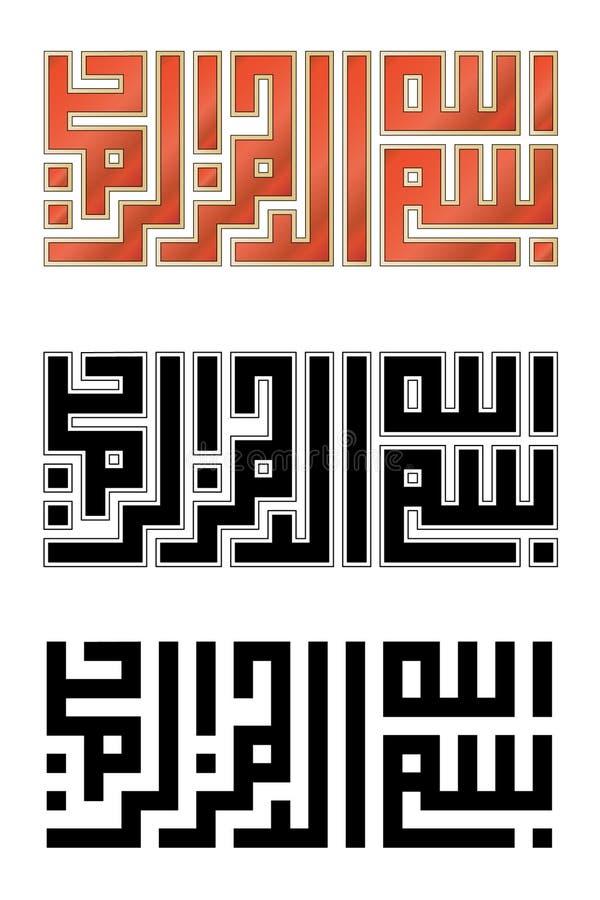 Bismillah en Kufic cuadrado Scipt stock de ilustración