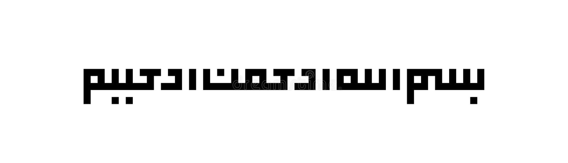 Bismillah lub Basmalah, W imię Allah, języka arabskiego Kufic styl, islam kaligrafii ilustracja ilustracja wektor