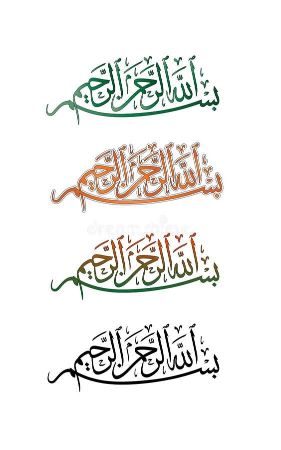 Bismillah In Naskhi Script stock illustration