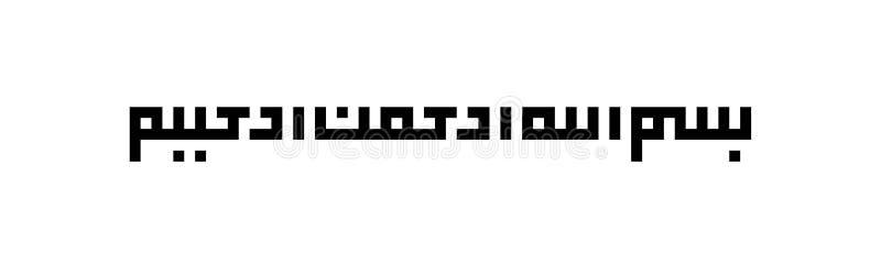 Bismillah o Basmalah, en nombre de Alá, estilo árabe de Kufic, ejemplo de la caligrafía del Islam ilustración del vector