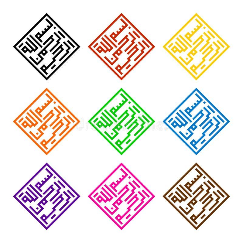 Bismillah o calligrafia quadrata del basmalah illustrazione di stock