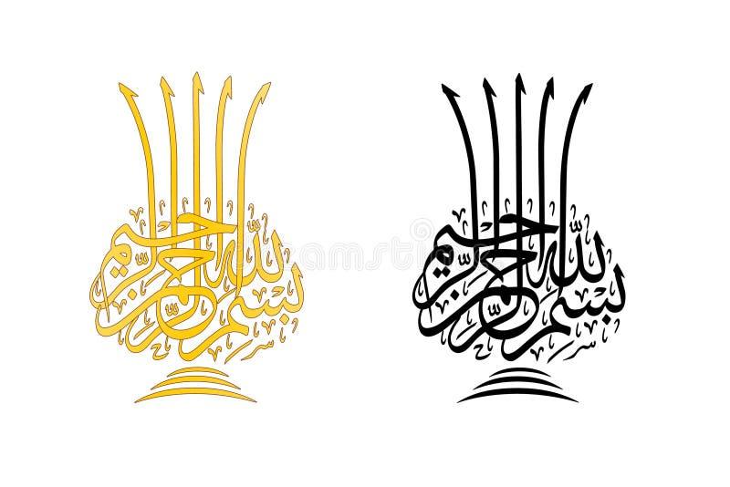 Bismillah In Pottery Shape royalty free illustration