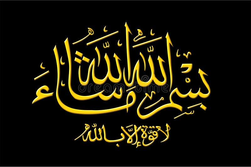 Très Bismillahi Masha Allah Illustration Stock - Image: 54063057 QH16