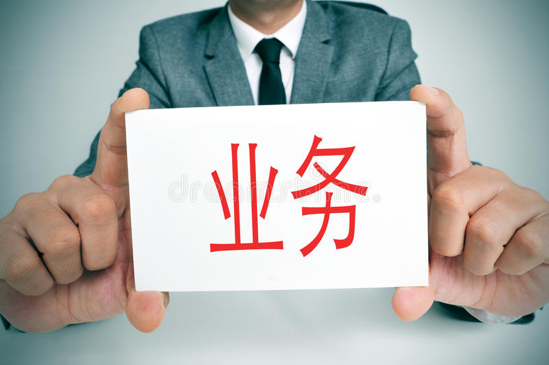 Biznes pisać w chińczyku fotografia stock
