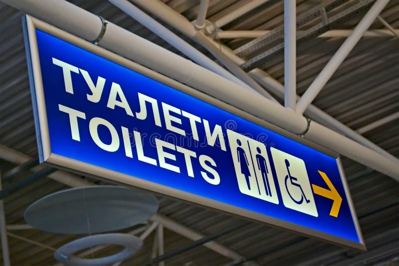 Blåtttoaletten (toalett) undertecknar, den sunda miljön, royaltyfria foton