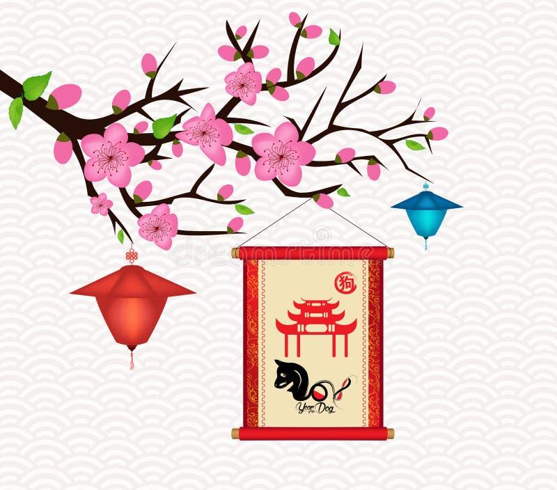 Blütengrußkarte des guten Rutsch ins Neue Jahr-2018 Chinesisches Neujahrsfest des Hundehieroglyphe Hundes stock abbildung