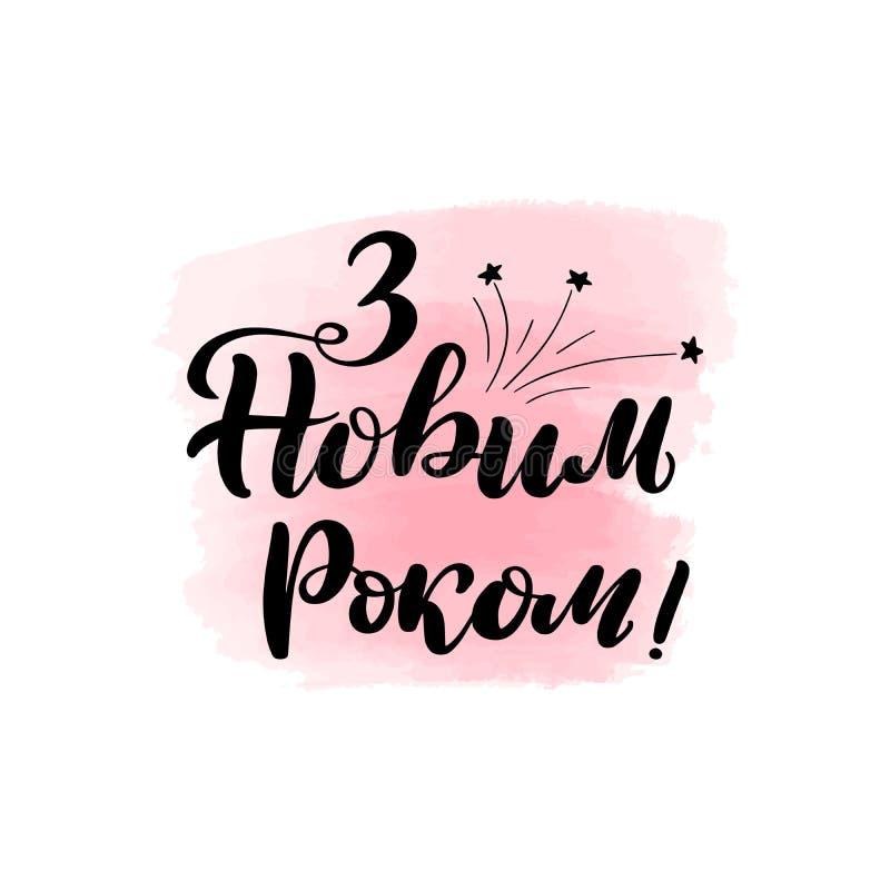 Translation from Ukrainian - Happy New Year vector illustration