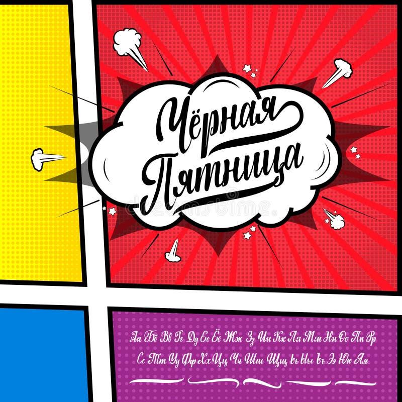 Black Friday est écrit dans le Russe Alphabet cyrillien La police slave peut être employée pour votre conception illustration de vecteur