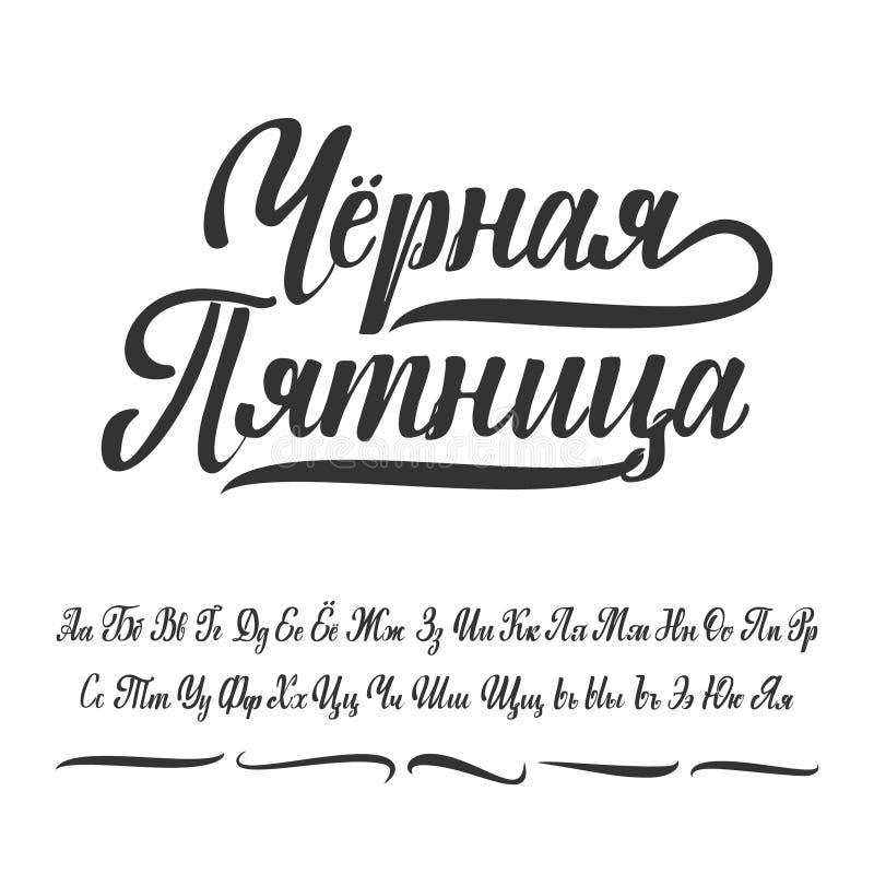 Black Friday se escribe en ruso Alfabeto cirílico La fuente eslava se puede utilizar para su diseño ilustración del vector