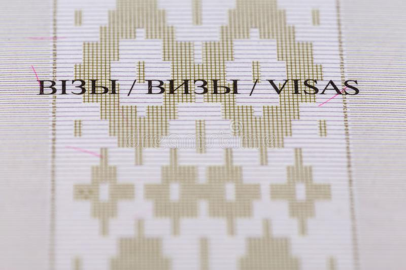 Blank page of the Belarusian passport for visas and stamps stock images