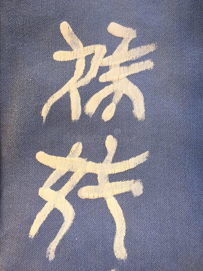 Blauer Hintergrund, Denimjeanshintergrund Jeans masern, Denimgewebe stockfotos