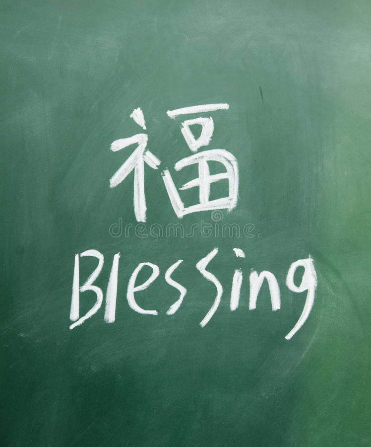 Free Blessing Stock Images - 23454004
