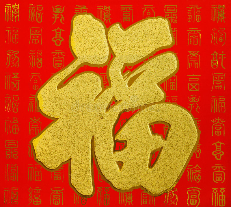 The Blessing Of Chinese Characters Stock Photo Image Of Chinese